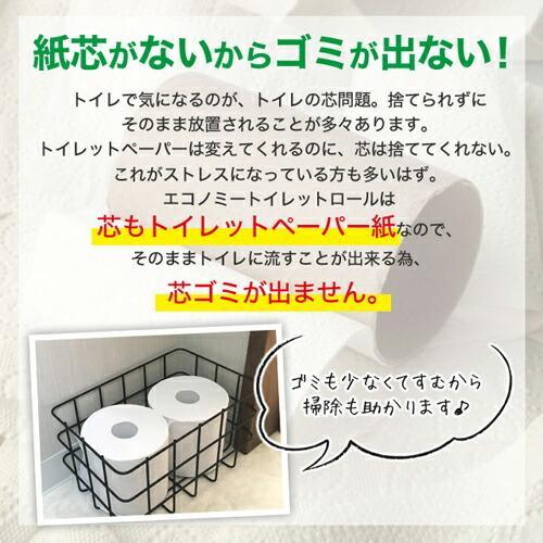 オリジナルトイレットペーパー エコノミー シングル 芯無し 150m 8パック(48ロール)『送料無料(一部地域除く)』|officetrust|08