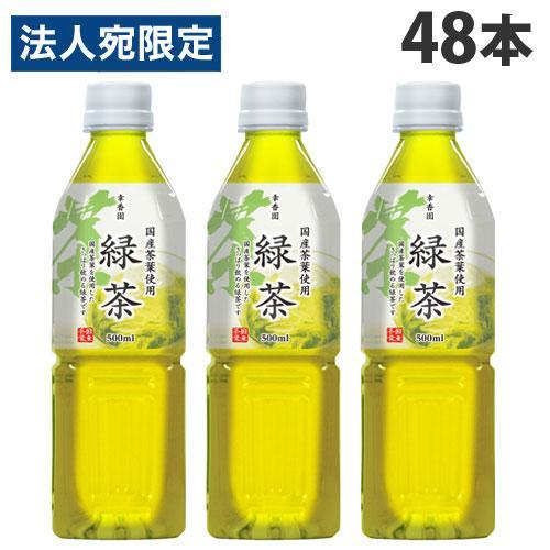 日本茶 ソフトドリンク お茶 飲料 ペットボトル飲料 500ml 緑茶 幸香園 緑茶 500ml×48本『送料無料(一部地域除く)』 officetrust