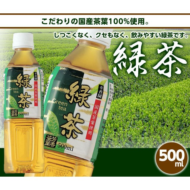 日本茶 ソフトドリンク お茶 飲料 ペットボトル飲料 500ml 緑茶 幸香園 緑茶 500ml×48本『送料無料(一部地域除く)』 officetrust 03