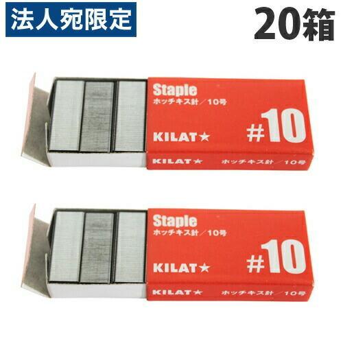ホッチキス針 10号 1000本×20箱 officetrust