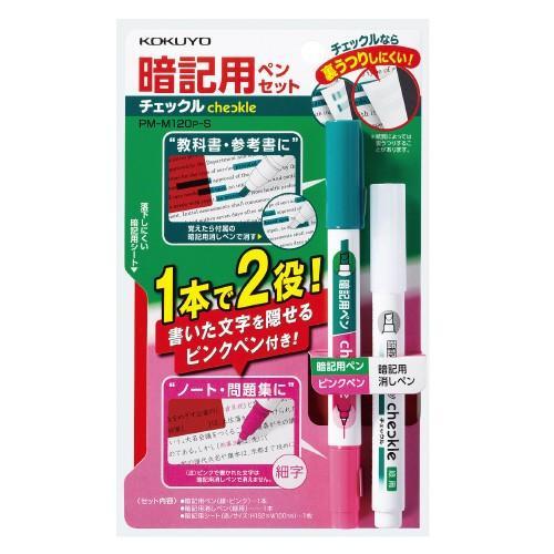 暗記用ペンセット<チェックル> ペン(緑・ピンク)・消しペン ...