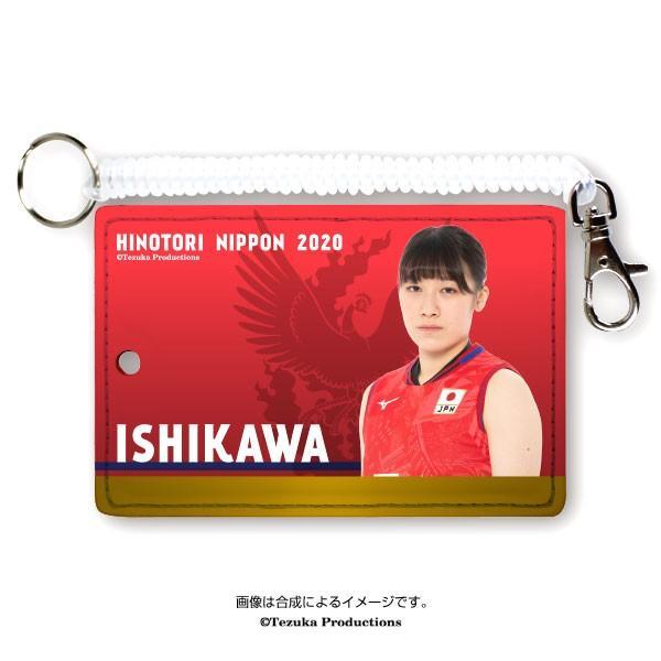 パスケース 2020全日本女子バレーボール 〈石川真佑 選手〉|official-club