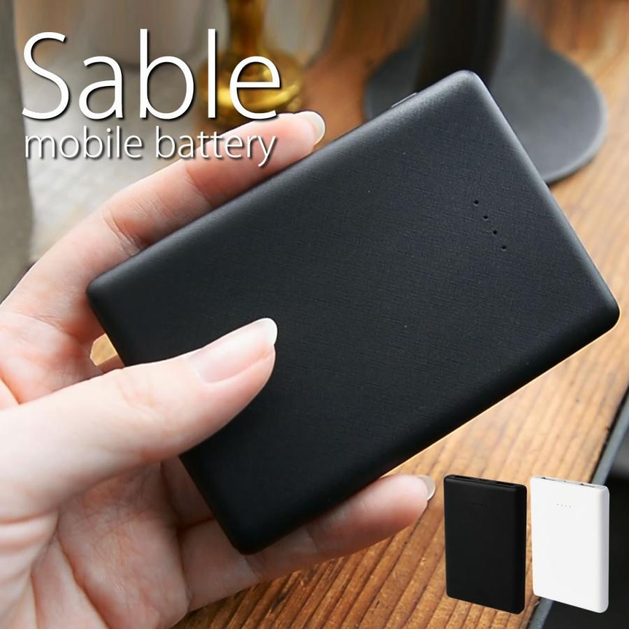 軽量 モバイル おすすめ バッテリー