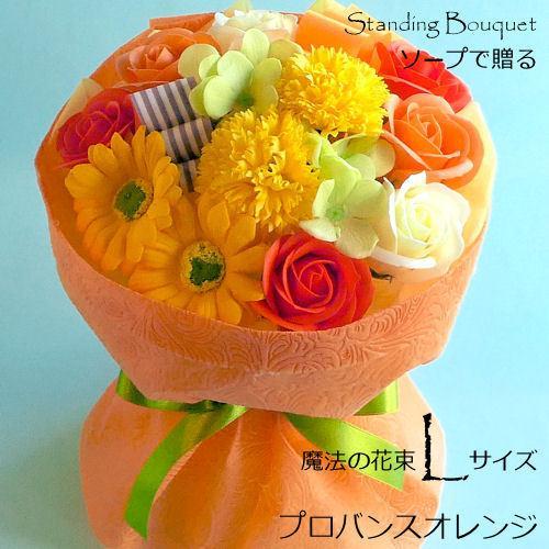 ソープフラワーで贈る魔法の花束Lサイズ⇒LLサイズ無料サイズアップ特典「 プロバンスオレンジ」 あすつく ホワイトデー 母の日 父の日 敬老の日 誕生日|offrir