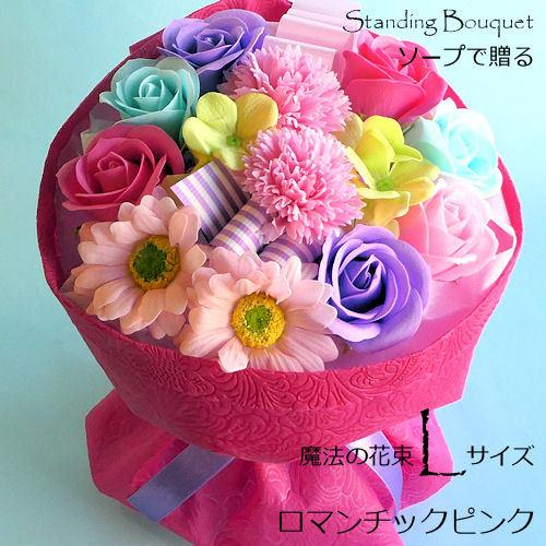 ソープフラワーで贈る魔法の花束Lサイズ⇒LLサイズ無料サイズアップ特典「 ロマンチックピンク」 あすつく ホワイトデー 母の日 父の日 敬老の日 誕生日 offrir
