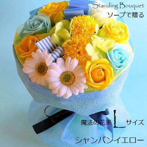 ソープフラワーで贈る魔法の花束Lサイズ⇒LLサイズ無料サイズアップ特典「 シャンパンイエロー」 あすつく ホワイトデー 母の日 父の日 敬老の日 誕生日|offrir