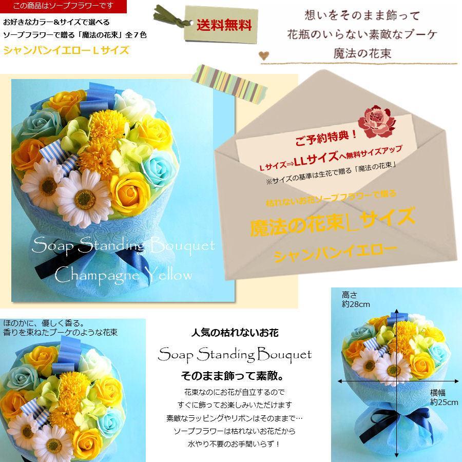 ソープフラワーで贈る魔法の花束Lサイズ⇒LLサイズ無料サイズアップ特典「 シャンパンイエロー」 あすつく ホワイトデー 母の日 父の日 敬老の日 誕生日|offrir|02