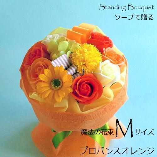 ソープフラワーで贈る魔法の花束Mサイズ⇒Lサイズ無料サイズアップ特典「 プロバンスオレンジ」 あすつく ホワイトデー 母の日 父の日 敬老の日 誕生日|offrir