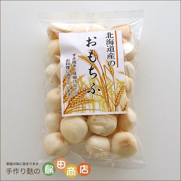 北海道産おもち麩 ofu-ya