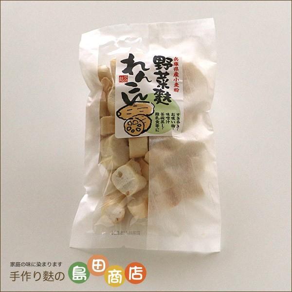 兵庫県産小麦使用 野菜麸 れんこん(20g) ofu-ya