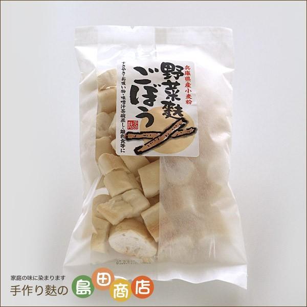 兵庫県産小麦使用 野菜麸 ごぼう(20g)|ofu-ya