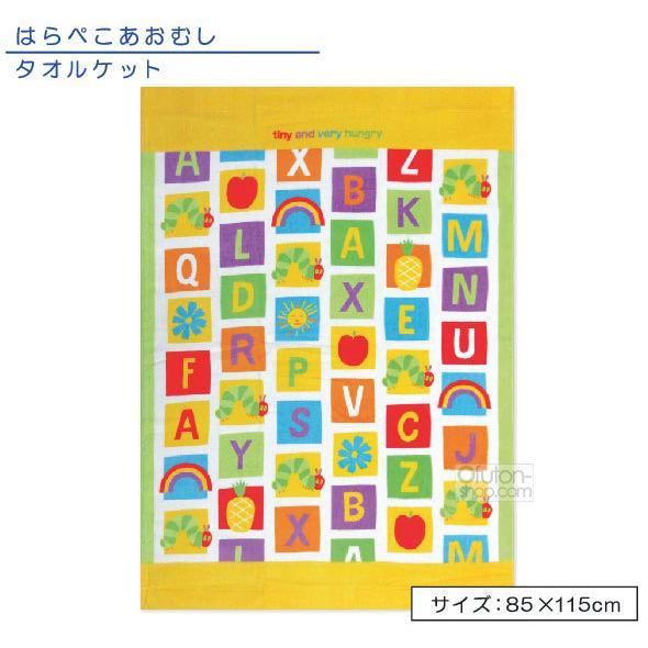 【送料無料】■はらぺこあおむし・タオルケット(ハーフサイズ)■※沖縄・離島の場合は送料380円となります。|ofuton-shop