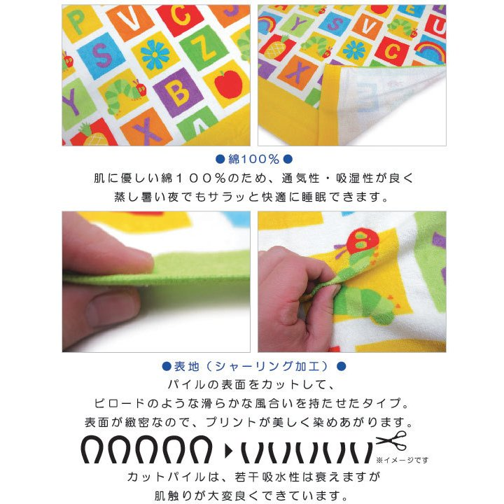 【送料無料】■はらぺこあおむし・タオルケット(ハーフサイズ)■※沖縄・離島の場合は送料380円となります。|ofuton-shop|02