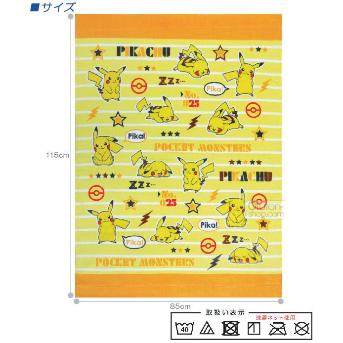 【送料無料】■ポケモン(ポケットモンスター)タオルケット(ハーフサイズ)(ホリデー)■※沖縄・離島の場合は送料380円となります。|ofuton-shop|04