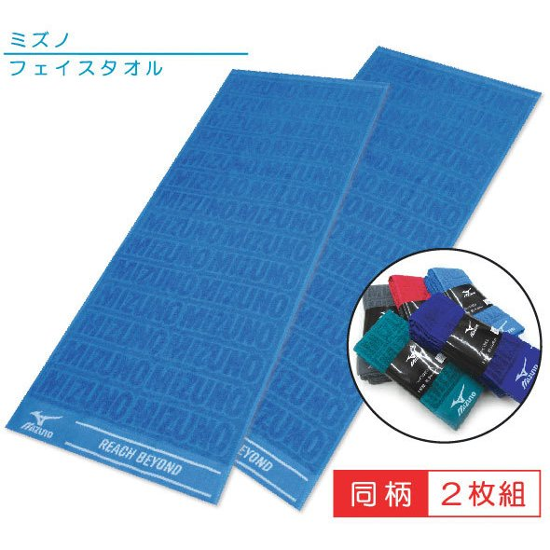 【メール便OK】■ミズノ(mizuno)フェイスタオル(2枚セット)(ロゴ刺繍)(Say・Zero)■ ofuton-shop