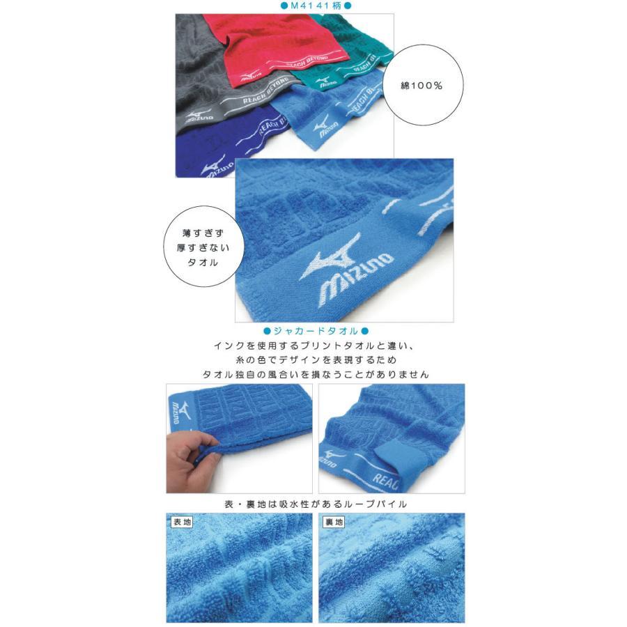 【メール便OK】■ミズノ(mizuno)フェイスタオル(2枚セット)(ロゴ刺繍)(Say・Zero)■ ofuton-shop 02