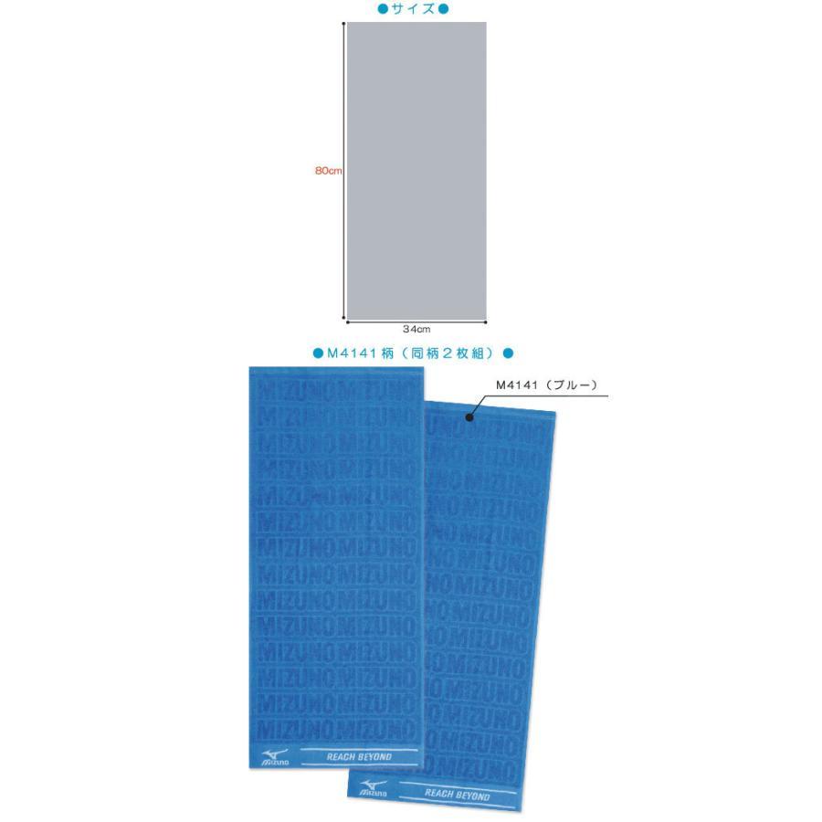 【メール便OK】■ミズノ(mizuno)フェイスタオル(2枚セット)(ロゴ刺繍)(Say・Zero)■ ofuton-shop 03