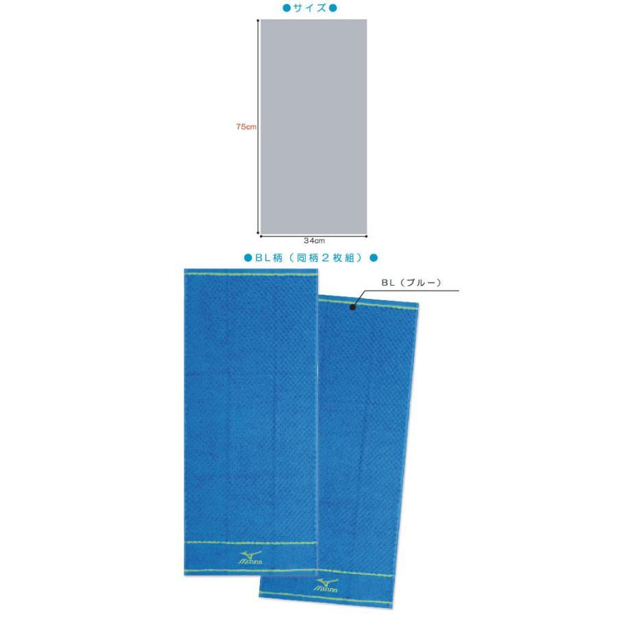 【メール便OK】■ミズノ(mizuno)フェイスタオル(2枚セット)(ロゴ刺繍)(Say・Zero)■ ofuton-shop 07