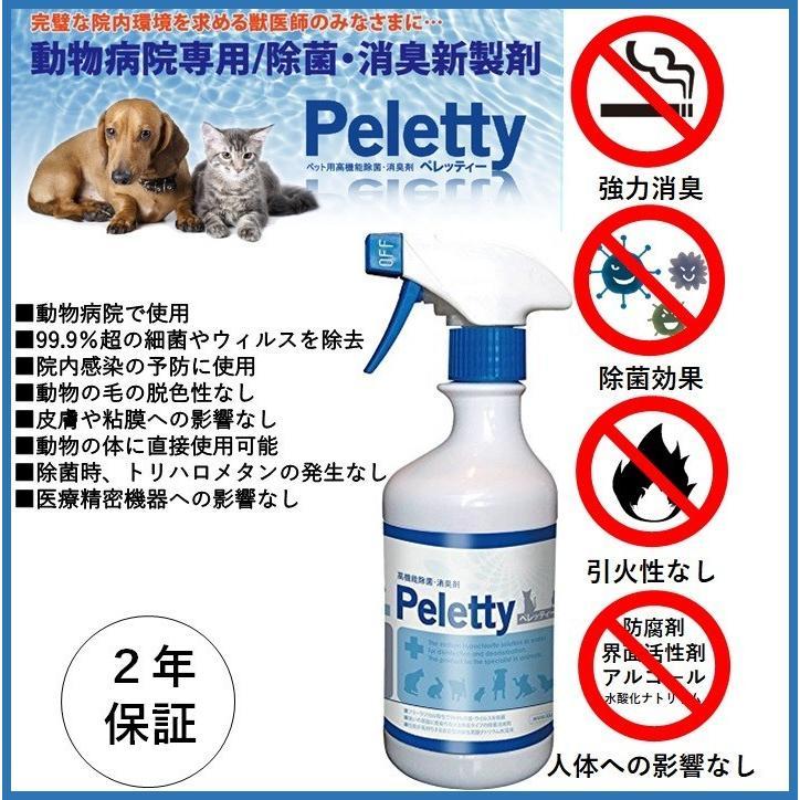 ペレッティー  Peletty 詰替え用 パック 1L  動物病院 ブリーダー 多頭飼 プロ用 ペット おしっこ おそそ 除菌 犬 猫 インコ 消臭|og-land|04