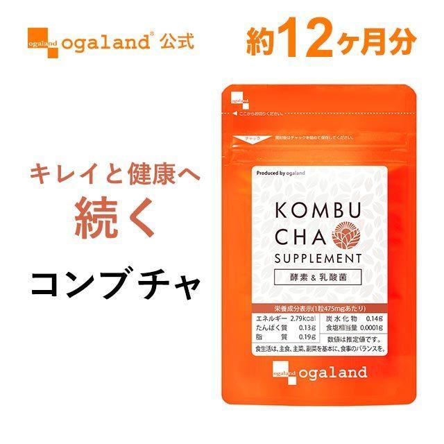 サプリメント コンブチャ KOMBUCHA 約1年分 送料無料 サプリ ダイエット 発酵 オーガランド 健康 美容