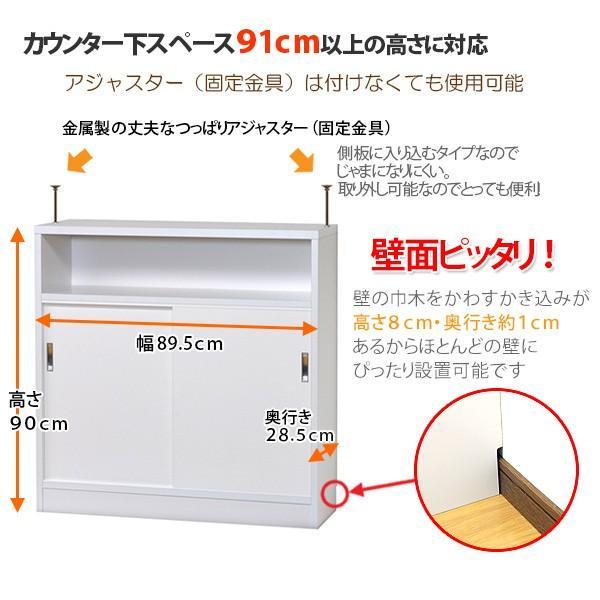 引き戸 カウンター下収納 90タイプ(奥行28.5 高さ90) キッチンカウンター下収納 ogamoku 06