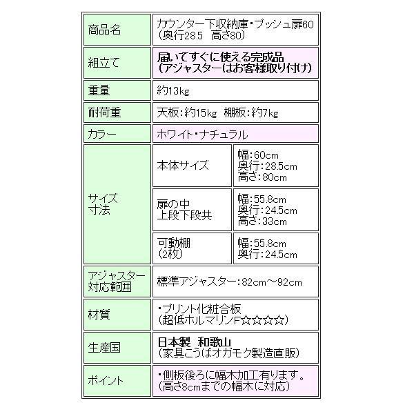 カウンター下収納・プッシュ扉60(高さ80cm) キッチン収納|ogamoku|12