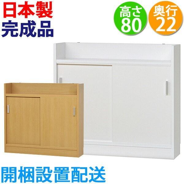 カウンター下収納 薄型 ロータイプ 引き戸 高さ80cm キッチン収納|ogamoku