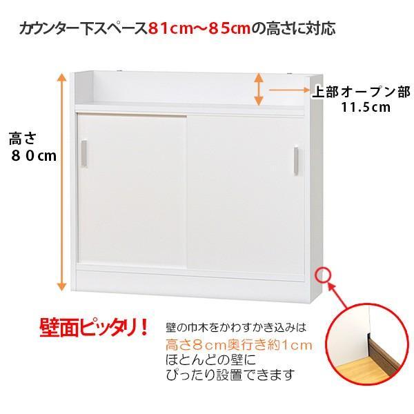 カウンター下収納 薄型 ロータイプ 引き戸 高さ80cm キッチン収納|ogamoku|03