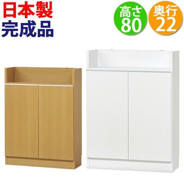 カウンター下収納 薄型 ロータイプ 扉タイプ幅60 高さ80cm キッチン収納 ogamoku