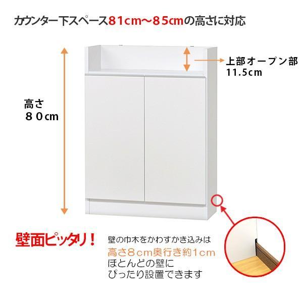 カウンター下収納 薄型 ロータイプ 扉タイプ幅60 高さ80cm キッチン収納 ogamoku 03