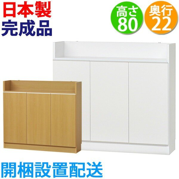 カウンター下収納 薄型 ロータイプ 扉タイプ幅90 高さ80cm キッチン収納|ogamoku
