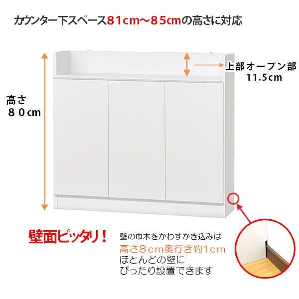 カウンター下収納 薄型 ロータイプ 扉タイプ幅90 高さ80cm キッチン収納|ogamoku|03