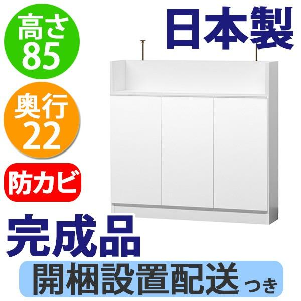 薄型 カウンター下収納 扉タイプ幅90|ogamoku