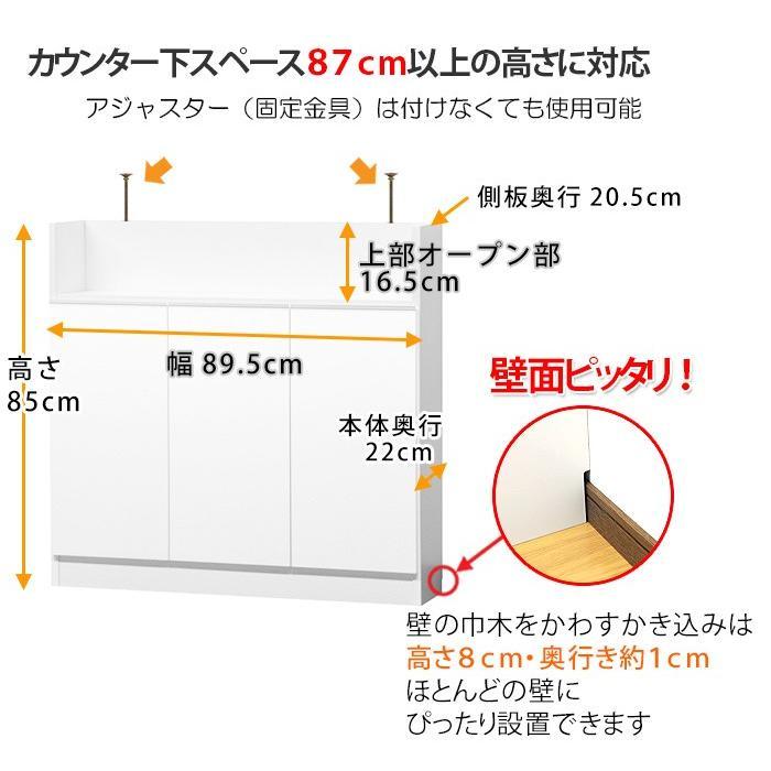 薄型 カウンター下収納 扉タイプ幅90|ogamoku|05