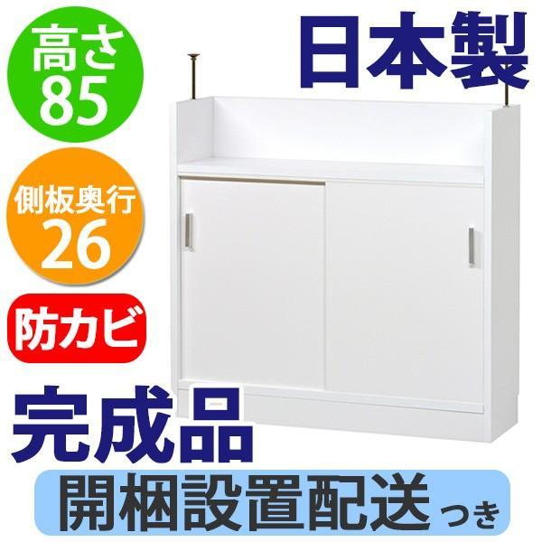 カウンター下収納庫・引き戸90幅 ホワイト|ogamoku
