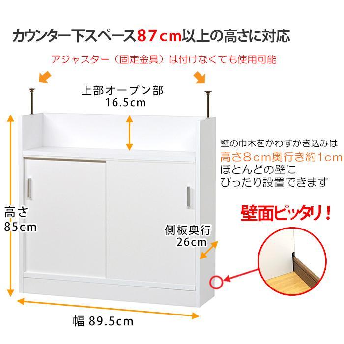 カウンター下収納庫・引き戸90幅 ホワイト|ogamoku|03