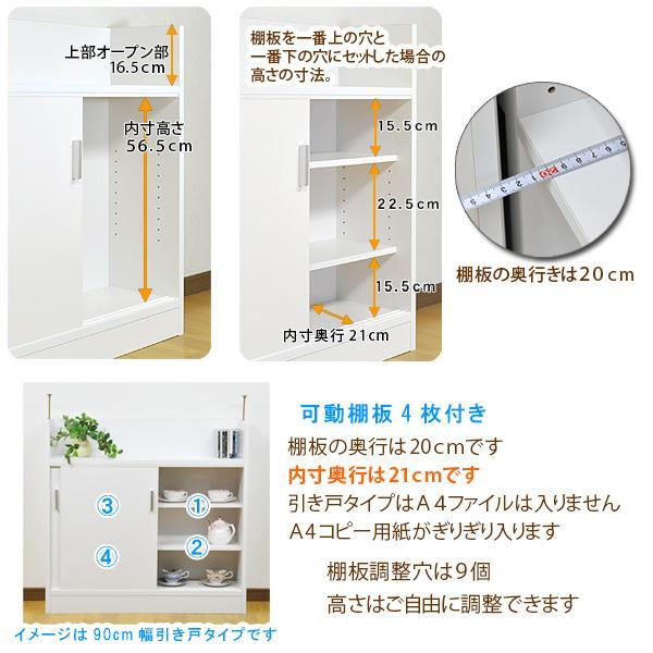 カウンター下収納庫・引き戸90幅 ホワイト|ogamoku|05