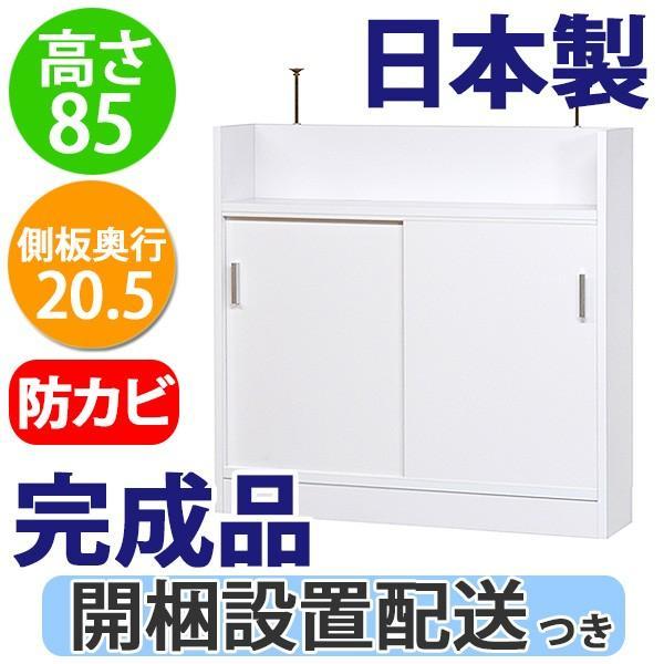薄型 カウンター下収納 引き戸タイプ ホワイト|ogamoku