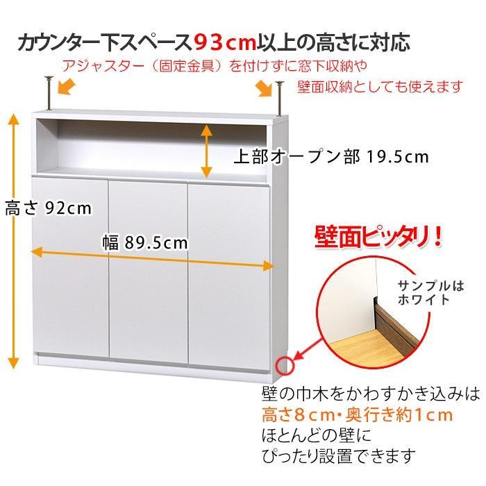 ハイタイプ・スリムカウンター下収納 90(高さ92cm)ホワイト|ogamoku|03