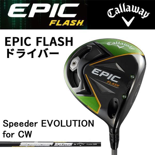 【数量限定】キャロウェイ エピックフラッシュ ドライバー 2019 Speeder EVOLUTION for CWシャフト EPIC FLASH Callaway 日本正規品