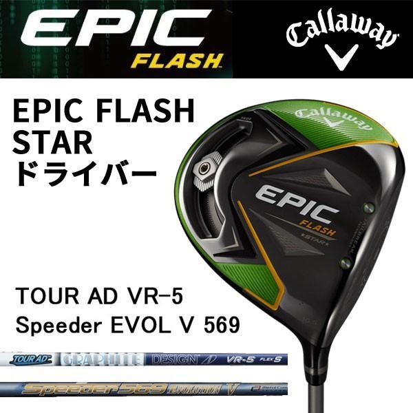 キャロウェイ エピックフラッシュ スター ドライバー 2019 TOUR AD VR-5 / SPEEDER EVO V 569シャフト EPIC FLASH STAR Callaway 日本正規品