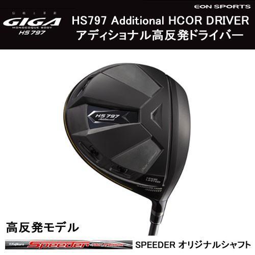 イオンスポーツ GIGA (ギガ) HS797AD アディショナル 高反発 ドライバー フジクラ SPEEDERオリジナルシャフト EON SPORTS