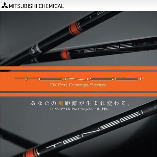 テンセイ CK プロ オレンジ TENSEI CK Pro Orange ドライバー用 カーボンシャフト 三菱ケミカル|ogawagolf
