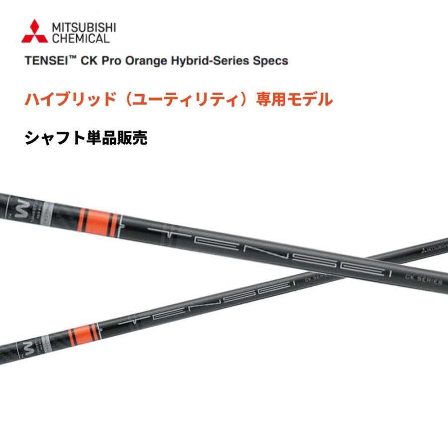 Ck オレンジ テンセイ