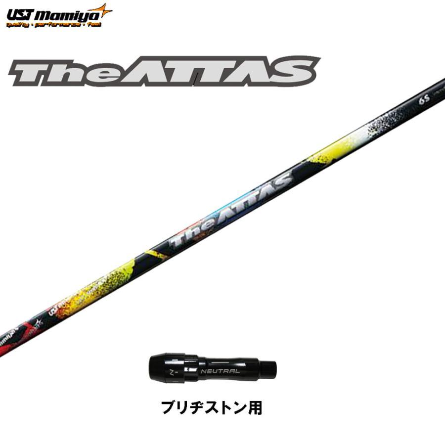 【返品不可】 新品スリーブ付きシャフト The ATTAS ブリヂストン用 スリーブ装着シャフト ジ・アッタス 10 ドライバー用 カスタムシャフト THE ATTAS 非純正スリーブ, ポランカのリネン 0ece4c85