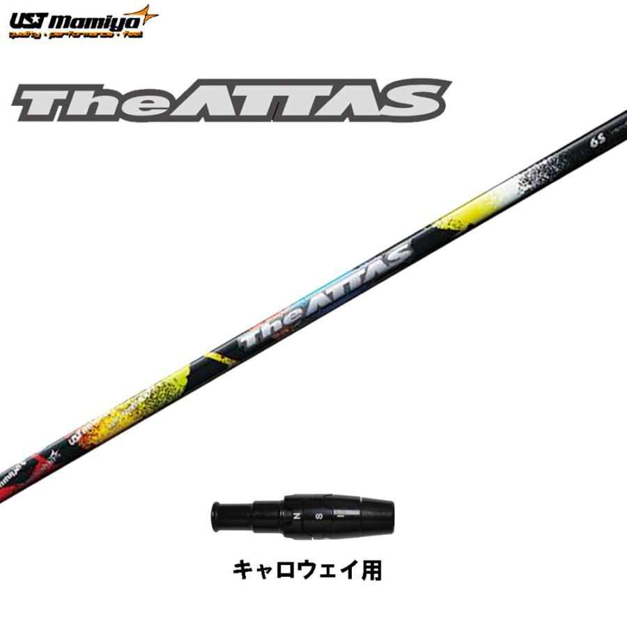 新品スリーブ付きシャフト The ATTAS キャロウェイ用 スリーブ装着シャフト ジ・アッタス 10 ドライバー用 カスタムシャフト THE ATTAS 非純正スリーブ