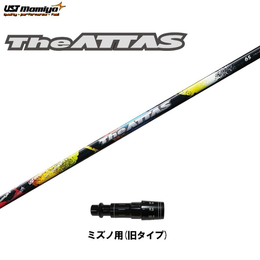 新品スリーブ付きシャフト The ATTAS ミズノ用 スリーブ装着シャフト ジ・アッタス 10 ドライバー用 カスタムシャフト THE ATTAS 非純正スリーブ