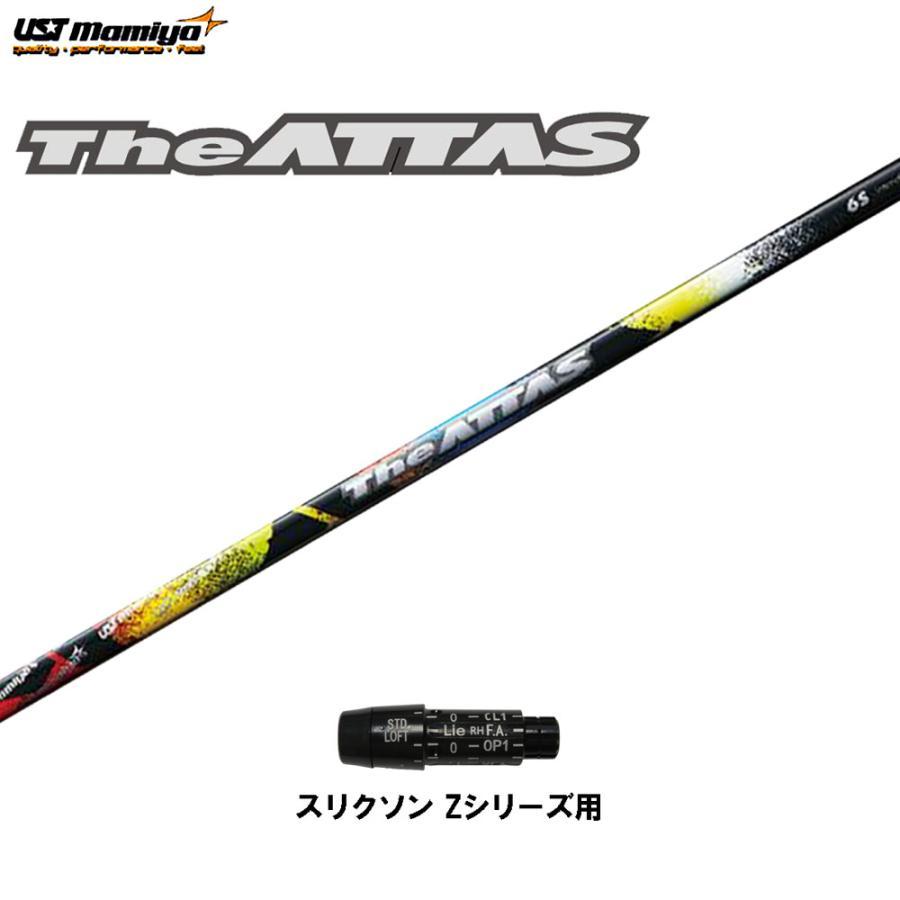 新品スリーブ付きシャフト The ATTAS スリクソン用 スリーブ装着シャフト ジ・アッタス 10 ドライバー用 カスタムシャフト THE ATTAS 非純正スリーブ