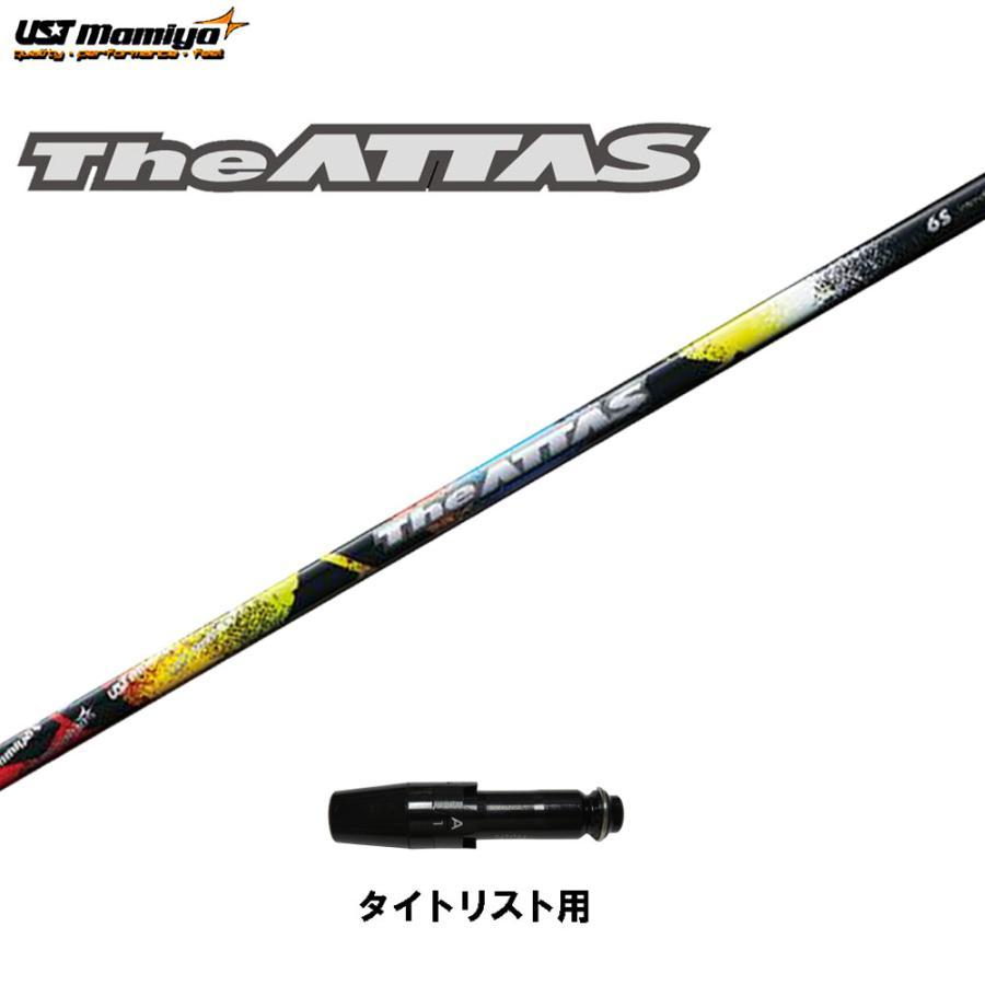 新品スリーブ付きシャフト The ATTAS タイトリスト用 スリーブ装着シャフト ジ・アッタス 10 ドライバー用 カスタムシャフト THE ATTAS 非純正スリーブ