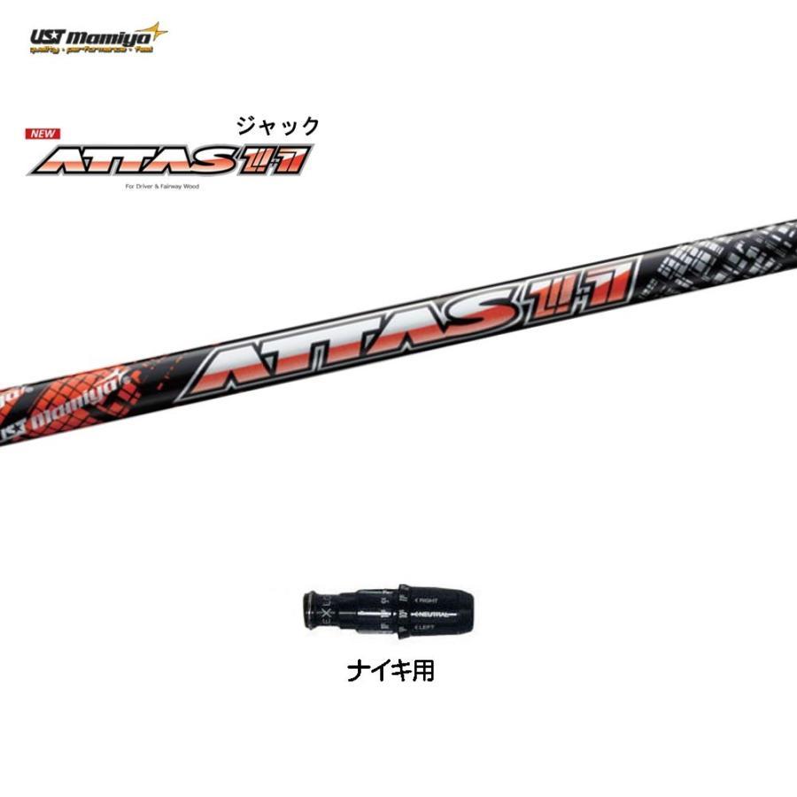 新品 スリーブ付きシャフト アッタスジャック ナイキ用 アッタス11 ATTAS11 ドライバー用 非純正スリーブ